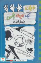 خاطرات یک بچه ی چلمن13 (تعطیلات)