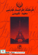 فرهنگ فرانسه-فارسی (2جلدی)