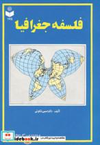 فلسفه جغرافیا کد 175