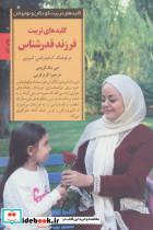 کلیدهای تربیت فرزند قدرشناس (کلیدهای تربیت کودکان و نوجوانان)