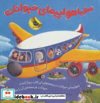 سفر با هواپیمای حیوانات