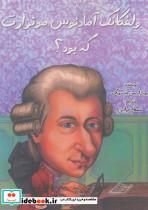 ولفگانگ آمادئوس موتزارت که بود؟