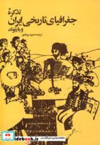 تذکره جغرافیای تاریخی ایران