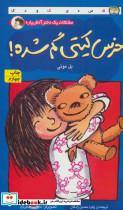 مشکلات یک دختر آتش پاره (خرس کیتی گم شده!)
