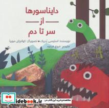 دایناسورها از سر تا دم