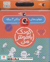 کیف کتاب کودک باهوش من (مهارت های یادگیری کودکان 3 ساله)،(6جلدی)
