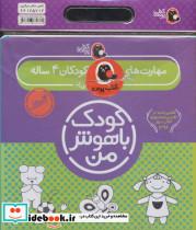 کیف کتاب کودک باهوش من (مهارت های یادگیری کودکان 4 ساله)،(6جلدی)