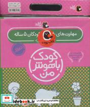 کیف کتاب کودک باهوش من (مهارت های یادگیری کودکان 5 ساله)،(6جلدی)