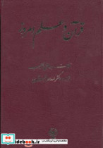 قرآن و علم امروز
