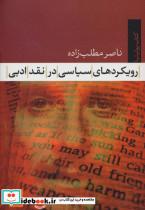 رویکردهای سیاسی در نقد ادبی (کتاب پولیتیا20)