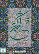 قرآن کریم خرمشاهی
