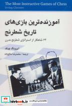 آموزنده ترین بازی های تاریخ شطرنج (62 شاهکار از استراتژی شطرنج مدرن)