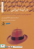 در آینه ایرانی:تصویر غرب و غربی ها در داستان ایرانی (کتاب بابل 7)