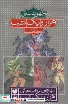 مجموعه چهل شب از هزار و یک شب (3جلدی،باقاب)