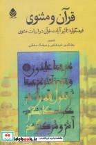 قرآن و مثنوی (فرهنگواره تاثیرات آیات قرآن در ادبیات مثنوی)