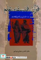 قرآن،فلسفه،علم