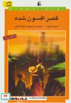 قصر افسون شده (رمان نوجوان18)
