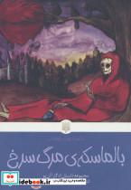 بالماسکه ی مرگ سرخ (کلاسیک های خواندنی)