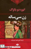 زن سی ساله (ادبیات کلاسیک جهان10)