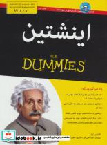 کتاب های دامیز (اینشتین)