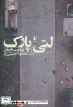 ادبیات امروز،مجموعه داستان57 (لتی پارک)