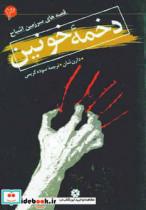 قصه های سرزمین اشباح 3 (دخمه خونین)