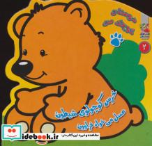 دوستان کوچک من 2 (خرس کوچولوی شیطون عسل می خواد فراوون)،(گلاسه)