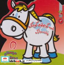 دوستان کوچک من 3 (اسب کوچولوی کوچک تولدت مبارک)،(گلاسه)