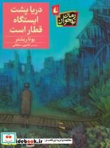 دریا پشت ایستگاه قطار است (رمان نوجوان193)