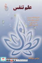علم تنفس (تمرینات تنفسی برای انرژی حیاتی بیشتر،تمرکز بهتر،گسترش آگاهی)