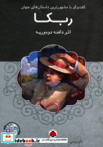 ربکا،همراه با کتاب سخنگو