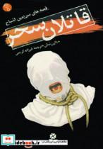 قصه های سرزمین اشباح 9 (قاتلان سحر)