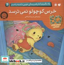 یاد بگیریم کنار هم زندگی خوبی داشته باشیم 4 (خرس کوچولو نمی ترسد)،(گلاسه)