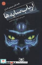 قصه های سرزمین اشباح11 (ارباب سایه ها)