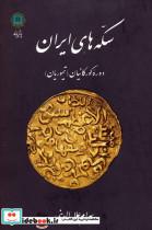 سکه های ایران (دوره گورکانیان (تیموریان))،(گلاسه)