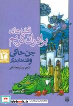 قصه های برادران گریم 2 (جن خاکی و قصه های دیگر)