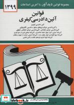 قوانین آئین دادرسی کیفری 1398