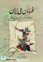 قهرمانان ملی ایران (از کاوه آهنگر تا یعقوب لیث صفار)