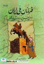 قهرمانان ملی ایران 2 (از حسن صباح تا نادر شاه افشار)