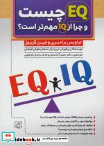 ای کیو EQ چیست و چرا از آی کیو IQ مهم تر است؟