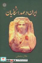 ایران در عهد اشکانیان (گلاسه)