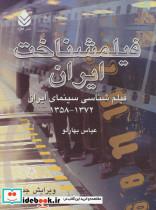 فیلمشناخت ایران (فیلم شناسی سینمای ایران 1372-1358)