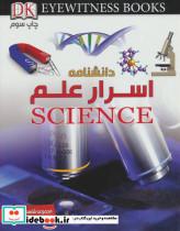 دانشنامه اسرار علم (شاهد عینی)،(گلاسه)
