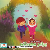 کتابهای مهربانی 5 (برادر مهربانم)