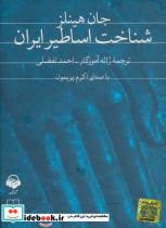کتاب سخنگو شناخت اساطیر ایران (باقاب)