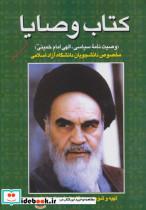 کتاب وصایا (وصیت نامه سیاسی،الهی امام خمینی)