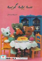 داستانهای عروسکی 6 (سه بچه گربه)