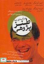 درآمدی به طنز پژوهی (طنز از دیدگاه روان شناسی،مطالعات فرهنگی،انسان شناسی،ارتباطات،نشانه شناسی و...)