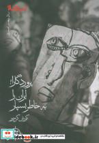 پروردگارا!ایران را به خاطر بسپار (پازل شعر امروز)