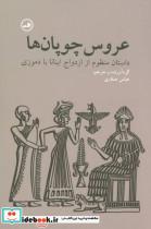 عروس چوپان ها (داستان منظوم از ازدواج اینانا با دموزی)